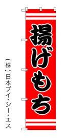 【揚げもち】のぼり旗