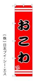 【おこわ】のぼり旗