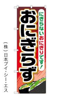 【おにぎらず】のぼり旗