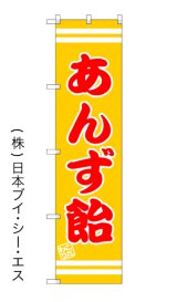 【あんず飴】のぼり旗
