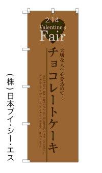 【チョコレートケーキ】のぼり旗