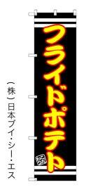 【フライドポテト】のぼり旗
