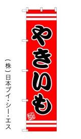 【やきいも】のぼり旗
