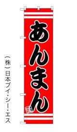 【あんまん】のぼり旗