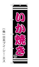 【いか焼き】のぼり旗
