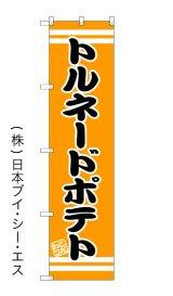 【トルネードポテト】のぼり旗