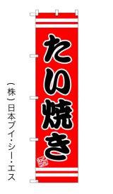 【たい焼き】のぼり旗