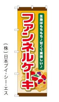 【ファンネルケーキ】のぼり旗