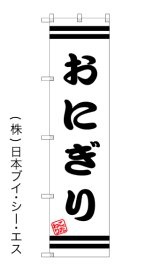 【おにぎり】のぼり旗