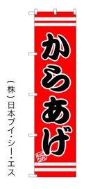 【からあげ】のぼり旗