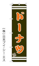 【ドーナツ】のぼり旗