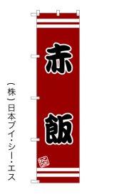 【赤飯】のぼり旗