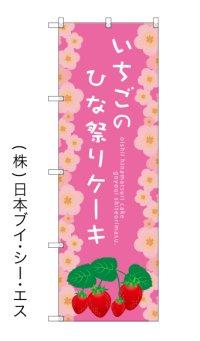 【いちごのひな祭りケーキ】のぼり旗