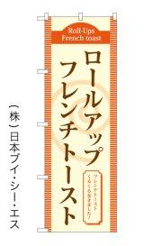 【ロールアップフレンチトースト】のぼり旗