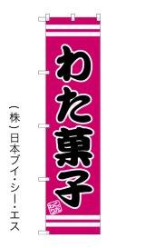 【わた菓子】のぼり旗