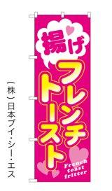 【揚げフレンチトースト】のぼり旗