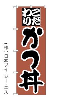 【こだわり かつ丼】のぼり旗