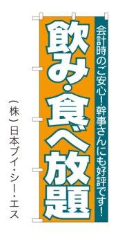 【飲み・食べ放題】のぼり旗