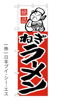 【ねぎラーメン】のぼり旗