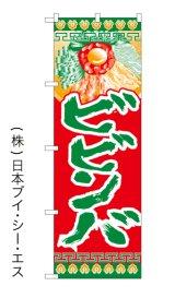 【ビビンバ】のぼり旗