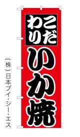 【こだわり いか焼】のぼり旗