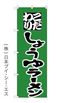 【こだわり しょうゆラーメン】のぼり旗
