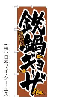 【鉄鍋ギョーザ】のぼり旗