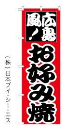 【広島風!お好み焼】のぼり旗