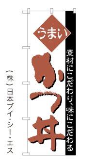 【うまい かつ丼】のぼり旗
