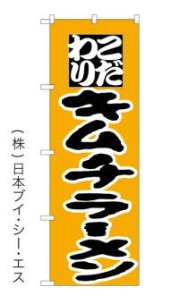 【こだわり キムチラーメン】のぼり旗