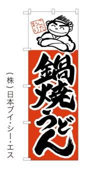 【鍋焼うどん】のぼり旗