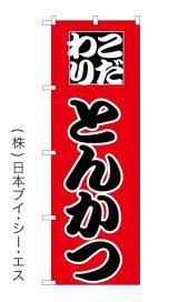 【こだわり とんかつ】のぼり旗