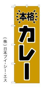 【本格 カレー】のぼり旗