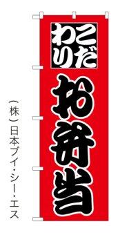 【こだわり お弁当】のぼり旗