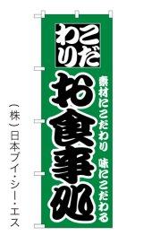 【こだわり お食事処】のぼり旗