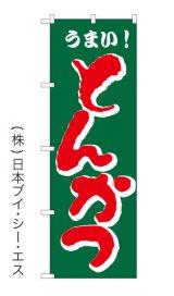 【うまい!とんかつ】のぼり旗