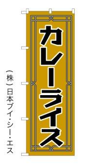 【カレーライス】のぼり旗