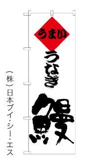 【うなぎ】のぼり旗