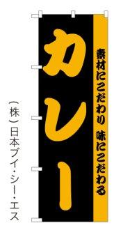 【カレー】のぼり旗