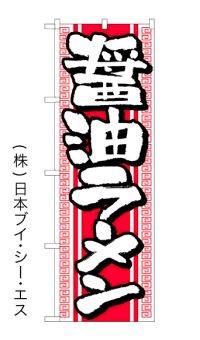 【醤油ラーメン】のぼり旗