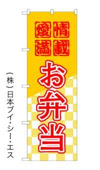 【愛情満載 お弁当】のぼり旗