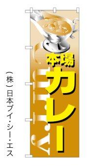 【本場 カレー】のぼり旗