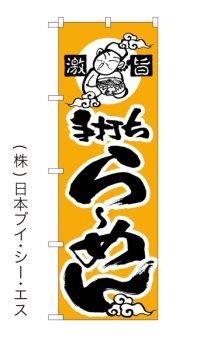 【手打ちラーメン】のぼり旗