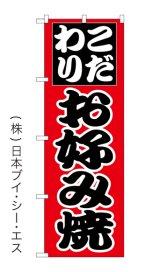【こだわりお好み焼】のぼり旗