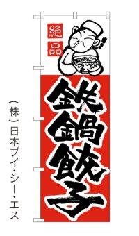 【鉄鍋餃子】のぼり旗