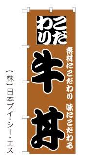 【こだわり 牛丼】のぼり旗