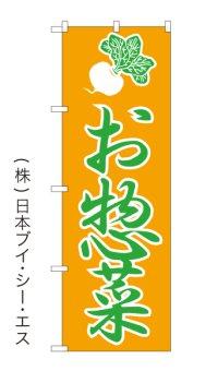 【お惣菜】のぼり旗