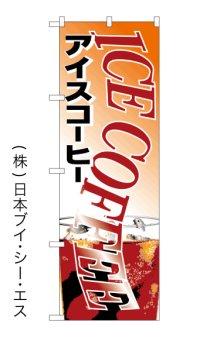 【アイスコーヒー】のぼり旗