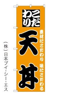 【こだわり 天丼】のぼり旗