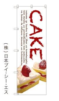 【ケーキ】のぼり旗